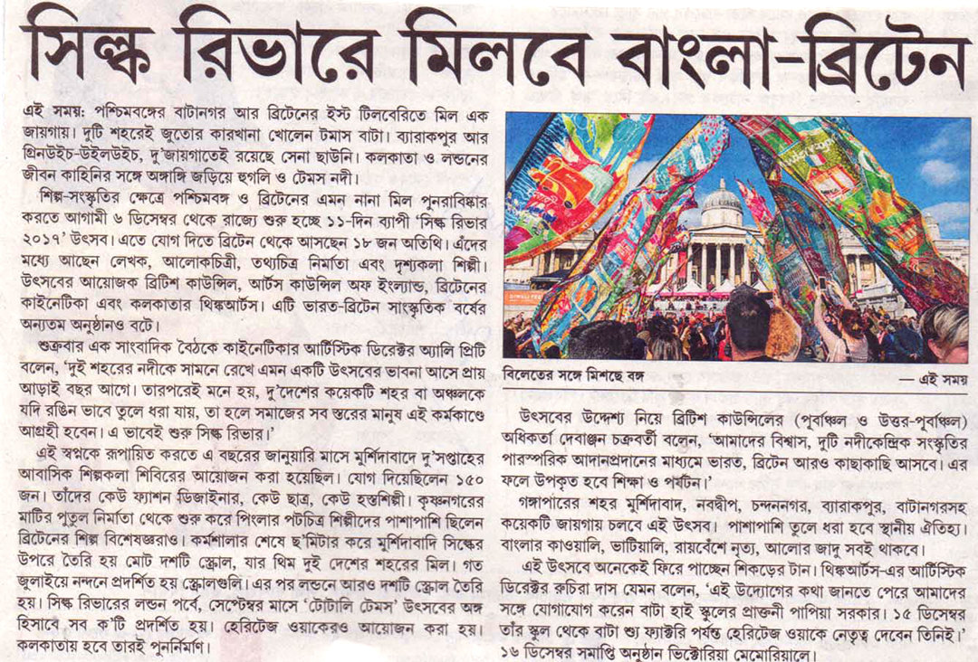 Ei Samay newspaper - Silk River will unite Bengal and Britain - clipping of article in Hindi
