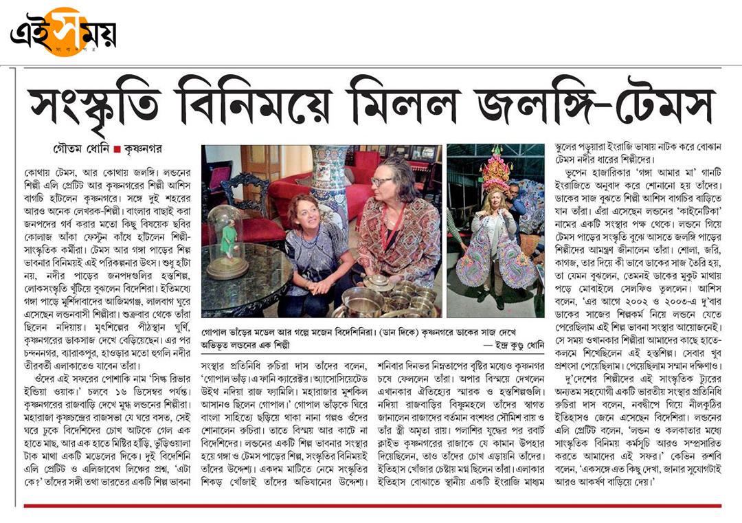Ei Samay article