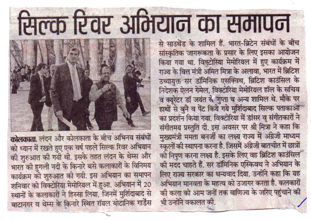 News coverage of Silk River in the Prabhat Khabar newspaper