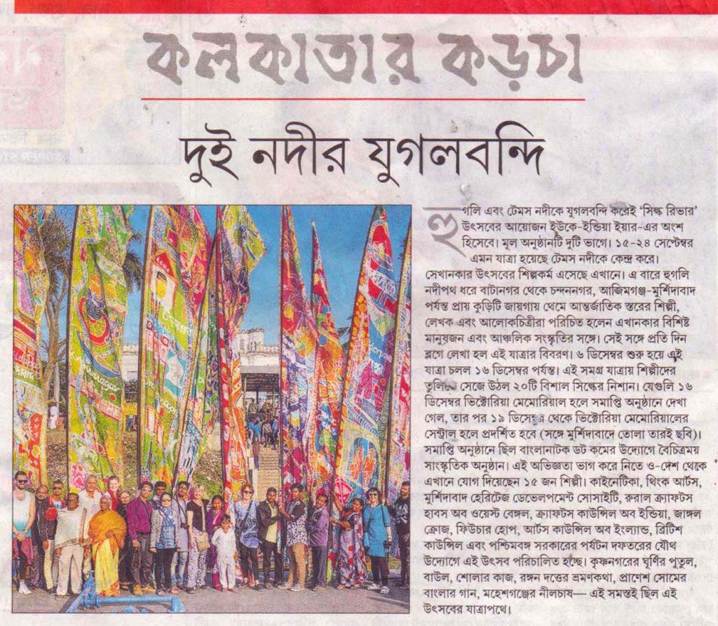 Anandabazar Patrika covers Silk River closing ceremony