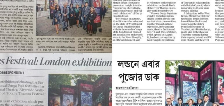 More News Coverage of Bengals Durga Exhibition